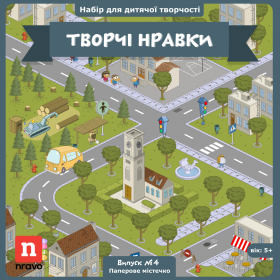 "PRINTED EDITION №4 ""Town from paper"""